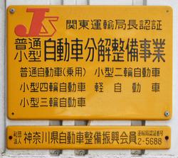 関東運輸局長認証事業者