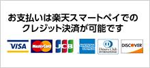 お支払いは楽天スマートペイでのクレジット決済が可能です